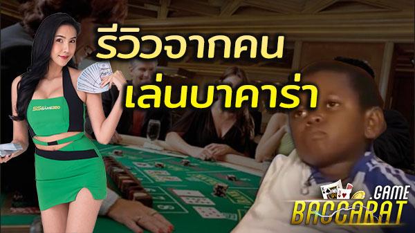 reviews-casino